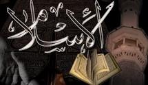 L'avenir de l'islam