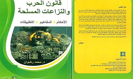 """Parution d'un nouvel ouvrage intitulé """"La loi de la guerre et des conflits armés""""' du chercheur marocain Mohamed Redouan"""