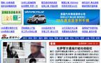 Les internautes chinois dans le collimateur de Pékin