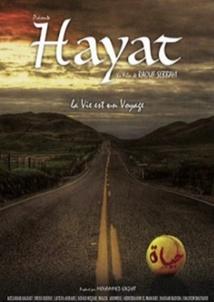 """Le long-métrage marocain """"Hayat"""" remporte le Prix du meilleur film au Festival africain d'Helsinki"""