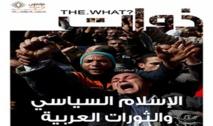 """Le nouveau numéro du magazine """"The What"""" aborde le question de """"l'Islam politique et les révolutions arabes"""""""