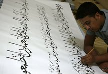 Un Irakien écrit le plus long Coran au monde
