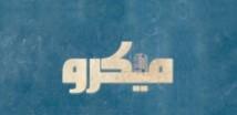 Tsseb !! Quand les marocains parlent le félin