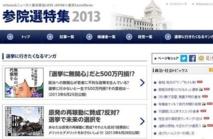 Japon: un manga en ligne pour appeler les jeunes à voter