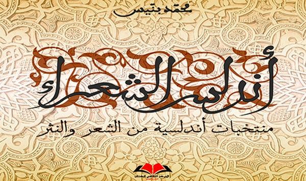 """""""Andalousie des poètes"""", nouvel ouvrage de l'écrivain et poète Mohammed Bennis"""