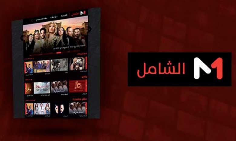 MEDI1TV lance ASHAMIL, première plateforme VOD TV au Maroc
