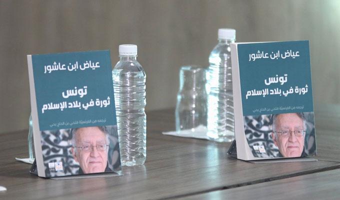 Présentation du livre « Tunisie, Une révolution en terre d'Islam » de Yadh Ben Achour dans sa version arabe